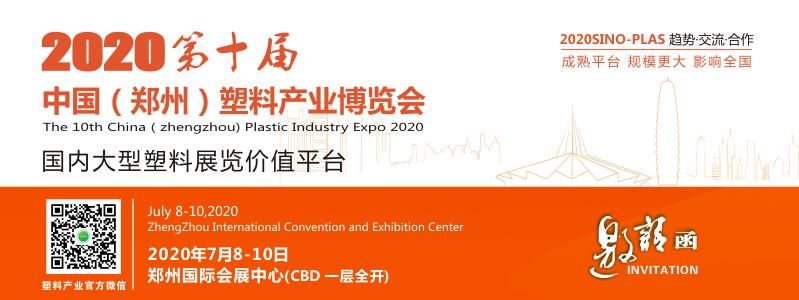 2020第十届中国郑州福彩3d走势产业博览会